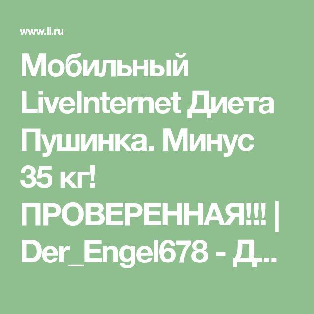 Мобильный LiveInternet Диета Пушинка. Минус 35 кг! ПРОВЕРЕННАЯ!!! | Der_Engel678 - Дневник Der_Engel678 |