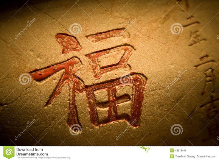 Carácter Chino Que Significa Buena Suerte Imagen de archivo - Imagen de bendición, cultura: 49915461