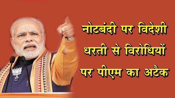 PM Modi ने Myanmar में भारतीयों को दिए ये मंत्र - नोटबंदी पर भी बोले !!.....https://youtu.be/ENdRLeBir7s