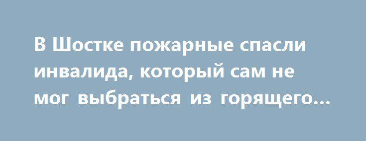 В Шостке пожарные спасли инвалида, который сам не мог выбраться из горящего дома  http://shostka.info/shostkanews/v_shostke_pozharnye_spasli_invalida_kotoryj_sam_ne_mog_vybrat_sya_iz_goryawego_doma  Сегодня, 12 января, несколько часов назад по улице Святониколаевской в Шостке горел частный жилой дом.