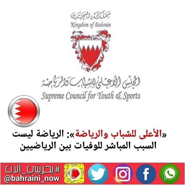 الأعلى للشباب والرياضة الرياضة ليست السبب المباشر للوفيات بين الرياضيين باشرت الأمانة العامة للمجلس الأعلى للشباب وال Youth Kingdom Of Bahrain Playing Cards