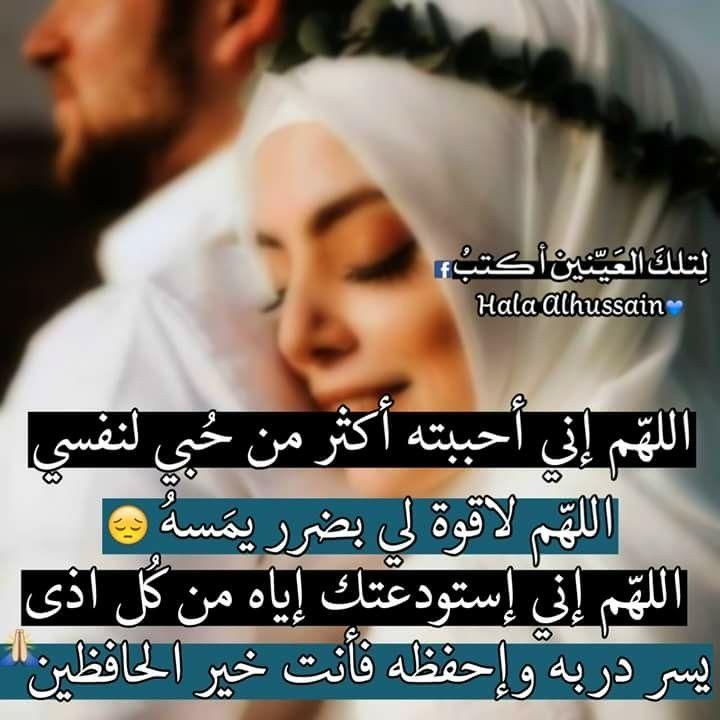 بصمة قلبي Arabic Love Quotes Wisdom Quotes Husband Quotes