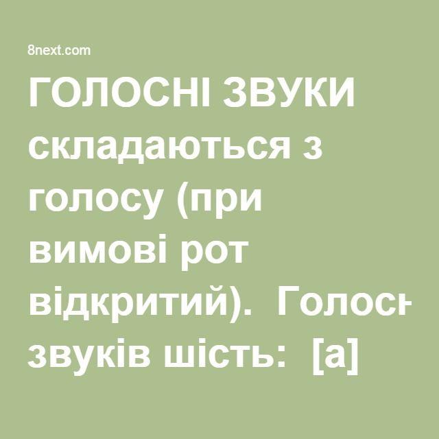 ГОЛОСНІ ЗВУКИ складаються з голосу (при вимові рот відкритий). Голосних звуків шість: [а] для букв а, я; [о] для букви о; [у] для букв у, ю; [е] для букв е, є; [и] для букви и; [і] для букв і, ї. Не слід плутати букви а,о,у,е,и,і, я,ю,є,ї зі звуками. Бо букви я,ю,є,ї можуть передаватися відповідним голосним звуком або двома звуками (м'яким приголосним [й] та відповідним голосним (буква ї завжди передається двома звуками)) залежно від розташування у слові. Якщо буква я знаходиться після…