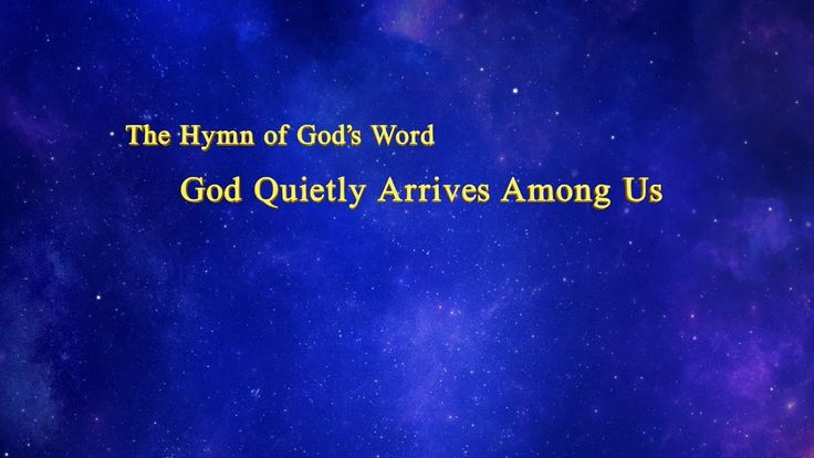 "The Hymn of God's Word ""God Quietly Arrives Among Us"" 