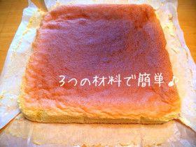簡単!3つの材料でロールケーキ生地☆