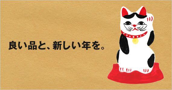 Muji 招き猫