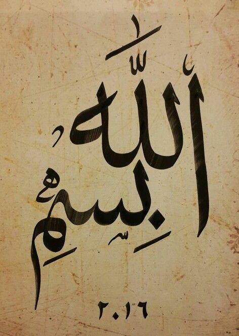 DesertRose,;,calligraphy art,;, Yaptığım bir çalışma. Mehmet Akgül,;,