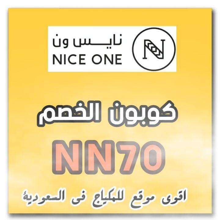 كود خصم نايس ون 10 اقوى موقع للمكياج في المملكة العربية السعودية Tech Company Logos Company Logo Logos