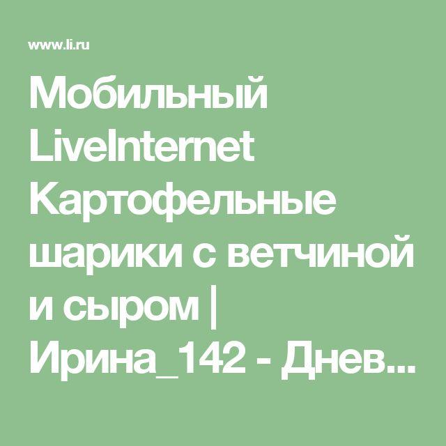 Мобильный LiveInternet Картофельные шарики с ветчиной и сыром | Ирина_142 - Дневник Ирина_142 |