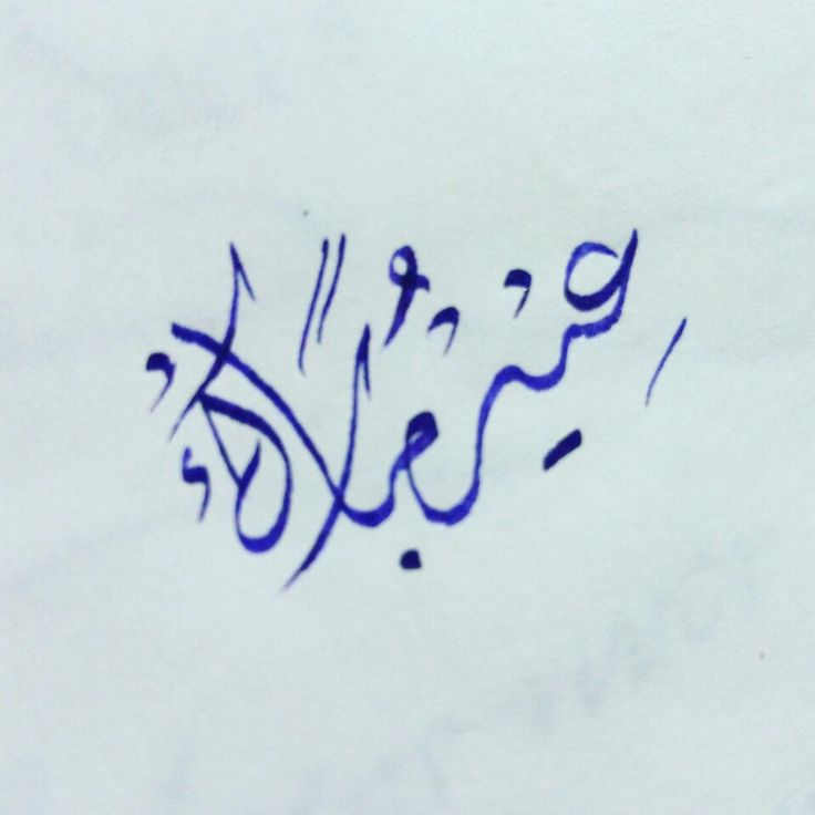Eid mubarak,  in Arabic