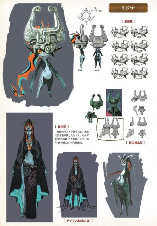 Zelda Video Game Concept Art Mystery Princess   – Games & Nerdy things