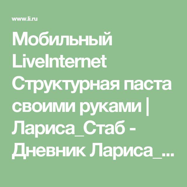 Мобильный LiveInternet Структурная паста своими руками | Лариса_Стаб - Дневник Лариса_Стаб |