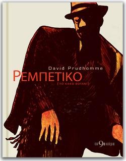 Rembetiko (comic) by David Prudhomme  more info here goo.gl/waL4X
