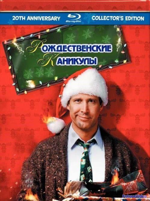 Рождественские каникулы (1989) - смотреть онлайн в HD бесплатно - FutureVideo