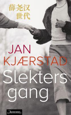 Jan Kjærstad med ny roman. En original slektskrønike fra det 20. århundrets Norge.