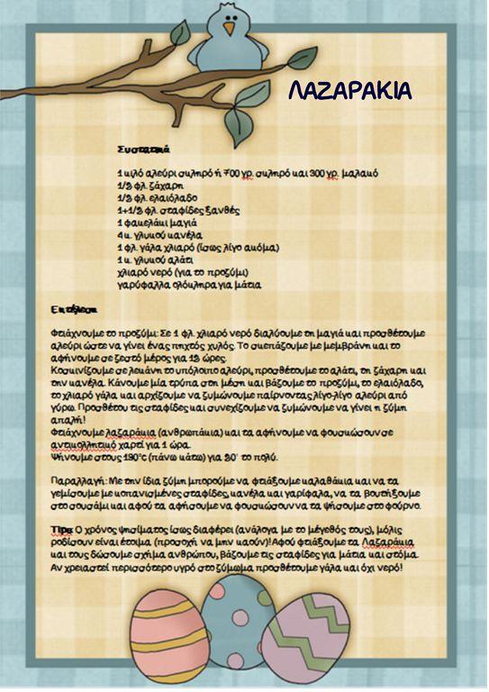 συνταγη για λαζαρακια: Easter Crafts, Menu, Easter Fun, Posts, Πάσχα Easter, Quon Mang, Για Λαζαρακια, Questc Quon