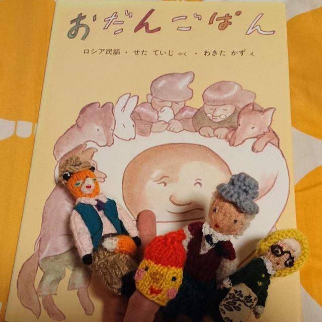 #福音館書店 の#おだんごぱん は、#瀬田貞二 訳、#脇田和 絵、の豪華執筆陣。ロシアの絵本の原書とは全然違ってビックリしましたー。#ターニャの指人形