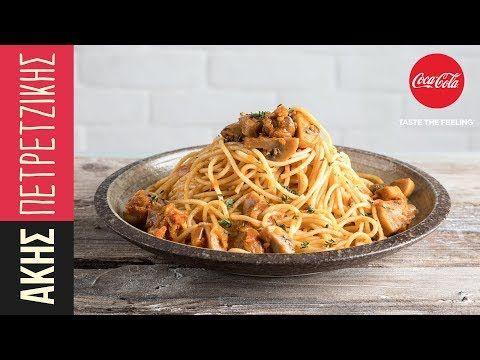 Μακαρονάδα με σάλτσα μανιταριών | Kitchen Lab by Akis Petretzikis - YouTube