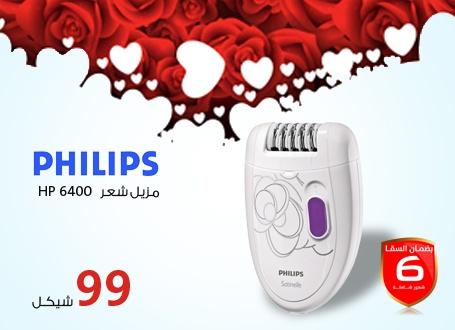 مزيل شعر Philips  99 شيكل