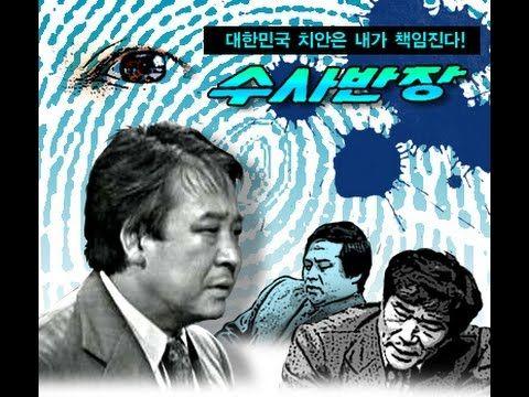 ☆ 수사 반장 ( 요정을 보셨나요 )  / 출연 : 최불암.조경환.김상순.남성훈.김문영.노경주