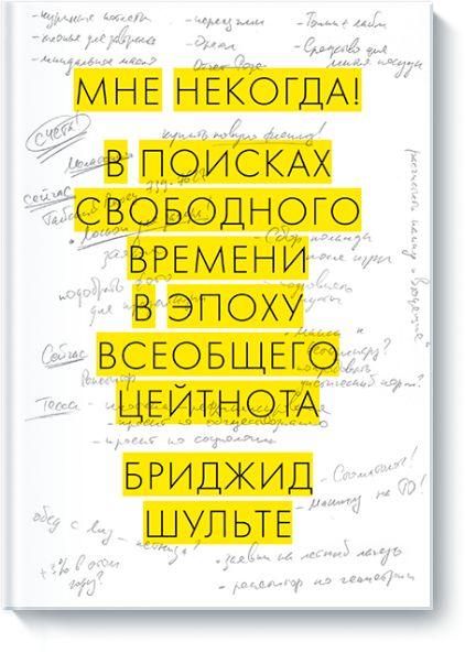 Книгу Мне некогда! можно купить в бумажном формате — 590 ք, электронном формате eBook (epub, pdf, mobi) — 349 ք.