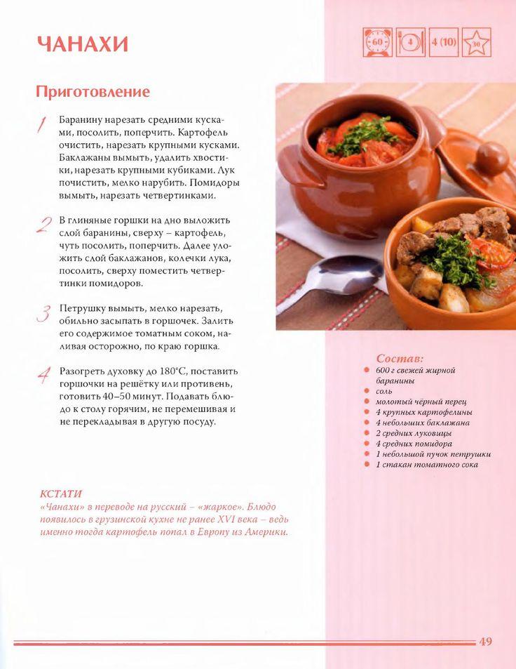 Рецепты от гуру крыма грузинская кухня by Александр Дёмин