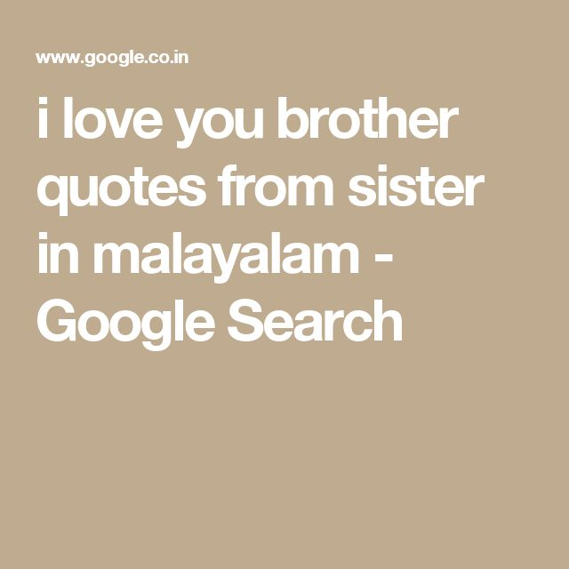 One Way Love Quotes In Malayalam: Best 25+ Brother Quotes From Sister Ideas On Pinterest
