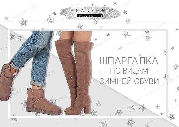 ✿ Шпаргалка по видам зимней обуви