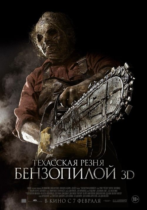 Watch->> Texas Chainsaw 3D 2013 Full - Movie Online