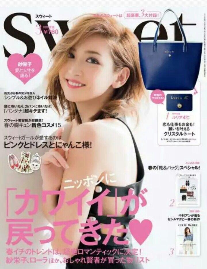 SWEET magazine スゥィット 3月号の2016