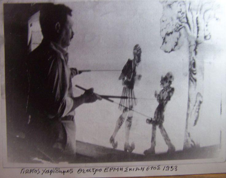 Γ. Χαρίδημος '53, Μουσείο – Θέατρο Σκιών Χαρίδημος Ο Γιώργος Χαρίδημος μέσα στην σκηνή του θεάτρου ΕΡΜΗΣ κρατώντας τον καραγκιόζη και τον μπάρμπα- Γιώργο του πατέρα  1953.