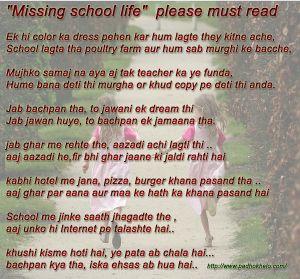Poem on school days- sweet and nostalgic - hindi poem ...