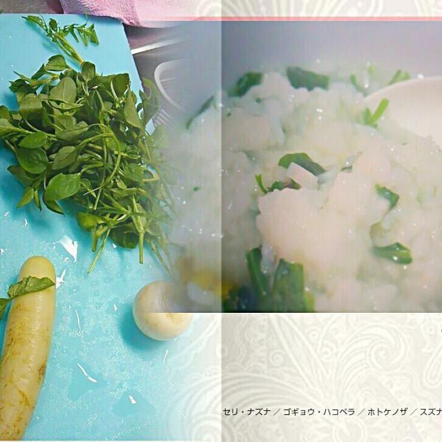 はこべらが物凄く多かった七草粥(。-∀-) - 5件のもぐもぐ - 七草粥 by hondasan2010