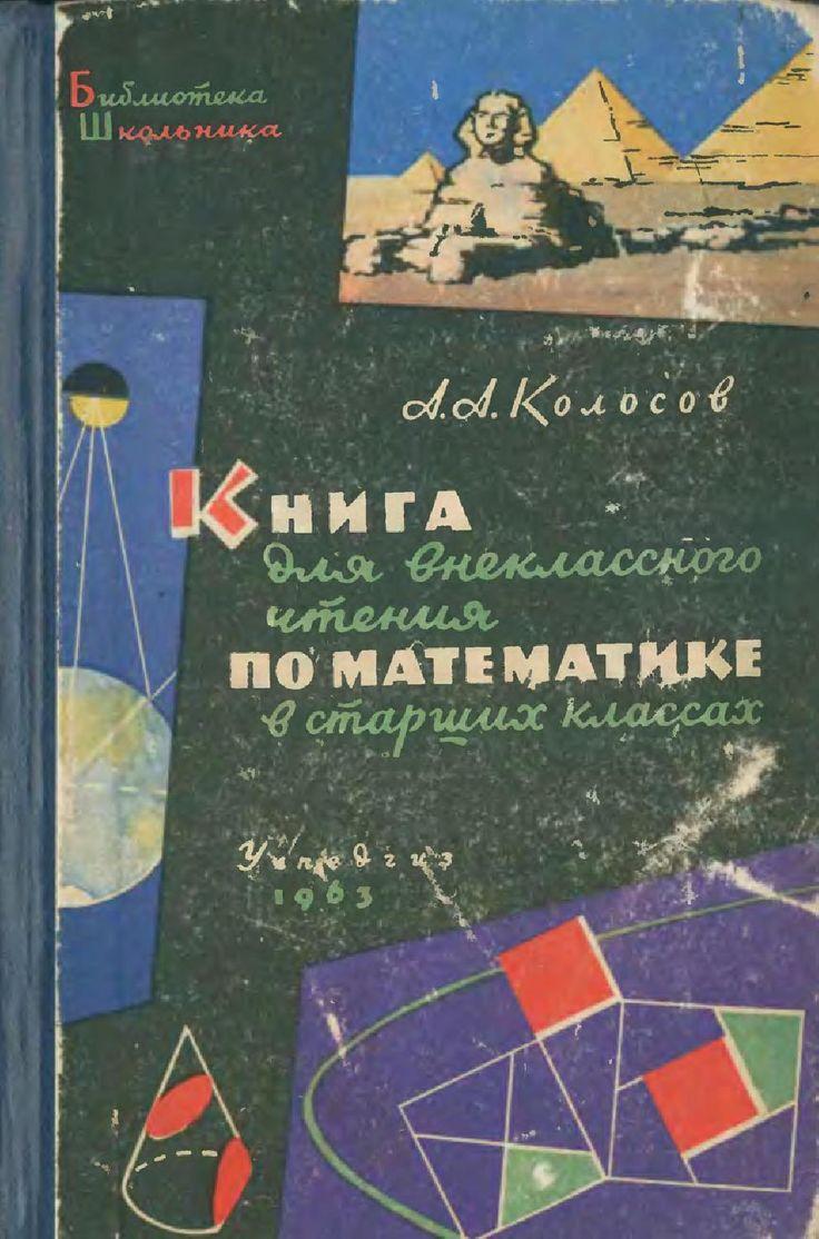 Kolosov kniga vneklassnogo chtenija 1963