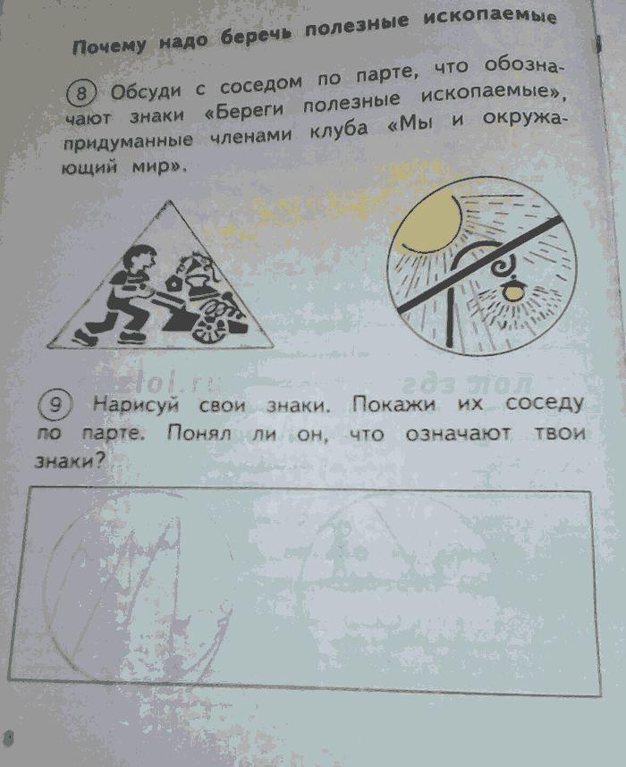 Нарисуй свои знаки берегите полезные ископаемые 124