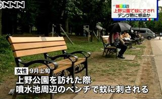 ぱくにゅー: 【拡散】デング熱の蚊が日比谷公園で発見されない理由が判明!!!