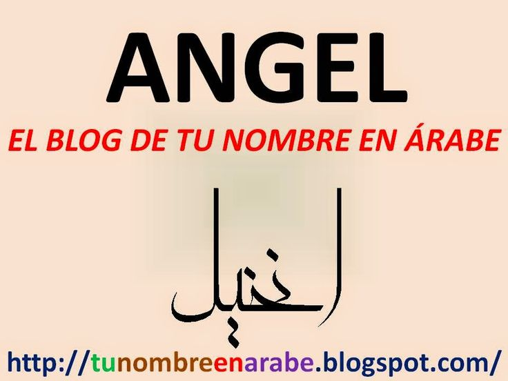 NOMBRE DE ANGEL EN ARABE