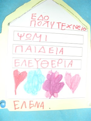 ...Το Νηπιαγωγείο μ' αρέσει πιο πολύ.: Φτιάχνουμε τις δικές μας κούκλες για την Ντενεκεδούπολη και κάρτα για το Πολυτεχνείο
