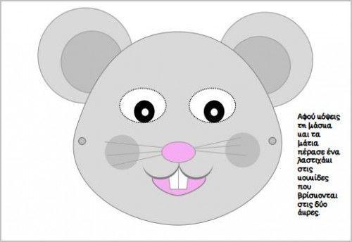 Χάρτινη Μάσκα ποντικός Μπορείτε να εκτυπώσετε τη δραστηριότητα σε έγχρωμη έκδοση ή σε ασπρόμαυρη εάν επιθυμείτε να την ζωγραφίσουν με τα χρώματα που επιθυμούν.