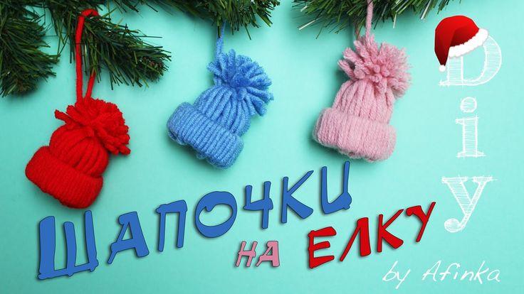 Шапочки на Ёлку. Своими руками. Как сделать Игрушки На Ёлку?by Afinka DIY. Afinka❤