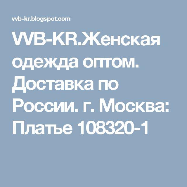 VVB-KR.Женская одежда оптом. Доставка по России. г. Москва: Платье 108320-1