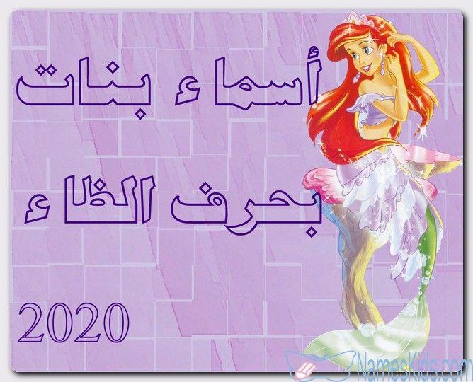 أسماء بنات بحرف الظاء حديثة 2020 ومعانيها اسماء بالحروف اسماء بحرف الظاء اسماء بنات اسماء بنات اسلامية Disney Characters Character Disney Princess