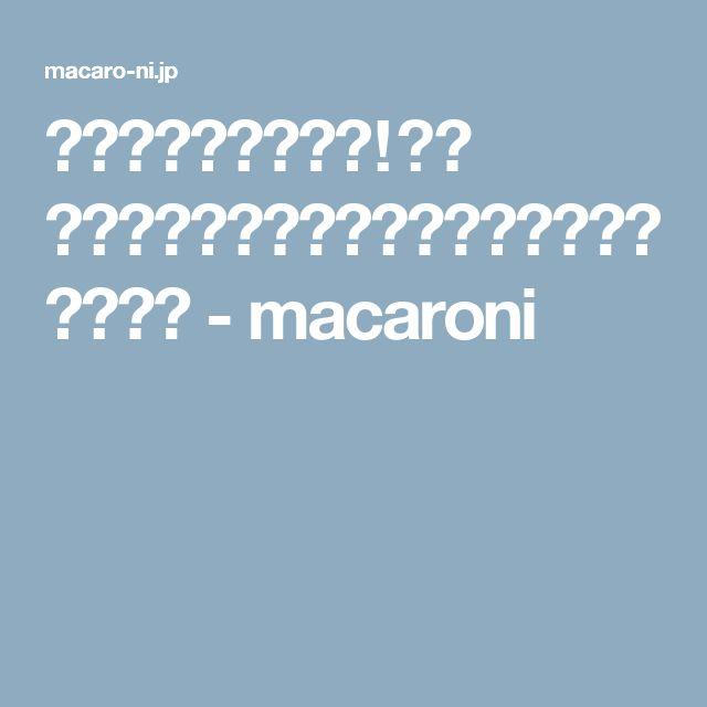 驚くほどピカピカに⁉︎ しつこい鍋の焦げの落とし方を種類別にご紹介 - macaroni