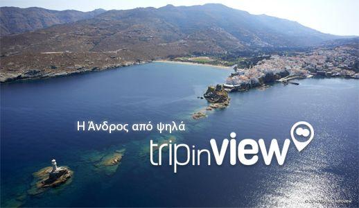 tripinview gr