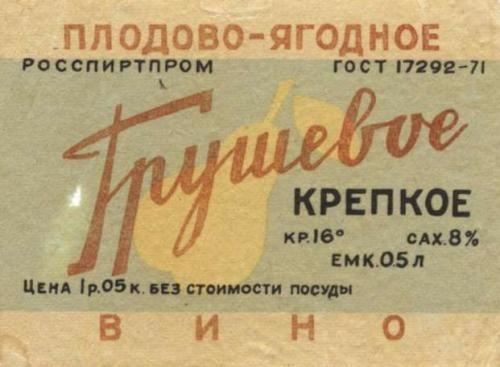 советские этикетки от вина - Поиск в Google
