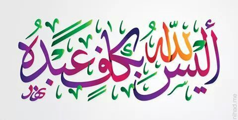 """""""Is not Allah sufficient for His servant?"""" » اليس الله بكاف عبده ؛«"""