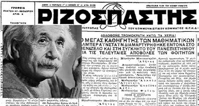 vlahata samis  ΚΕΦΑΛΟΝΙΑ: Η διαμαρτυρία του Αϊνστάιν στον Βενιζέλο για το ιδ...