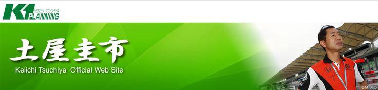 土屋圭市オフィシャルサイト - K1 PLANNING -