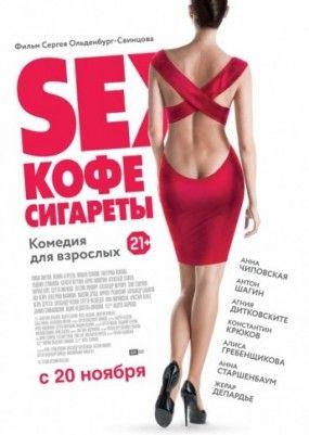 Sex, кофе, сигареты - 2014, Россия. Онлайн продажа билетов на сеанс | Киноафиша Киева - 44.ua