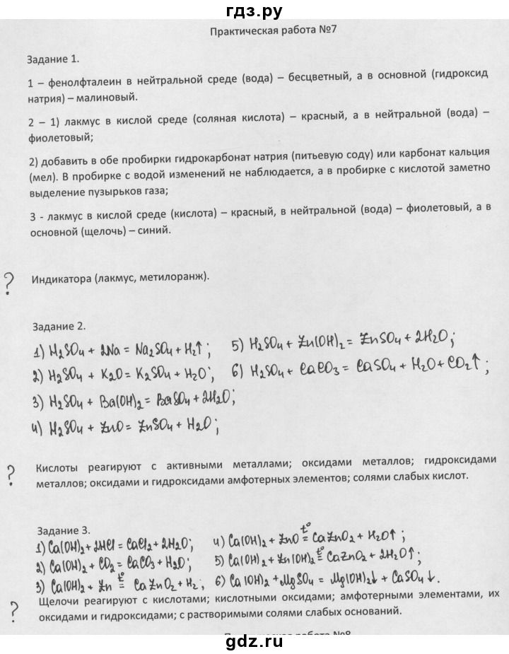 Химия минченкова 2018 гдз